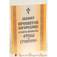 """Акафист иконе Божией Матери """"Отрада и Утешение"""""""