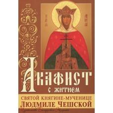 Акафист с житием Святой княгине-мученице Людмиле Чешской