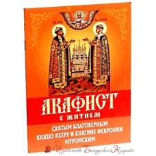 Акафист с житием Святым Благоверным князьям Петру и Февронии Муромским