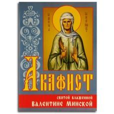 Акафист Святой блаженной Валентине Минской