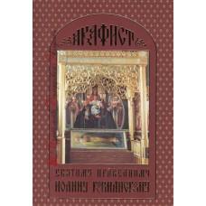 Акафист Святому праведному Иоанну Кормянскому