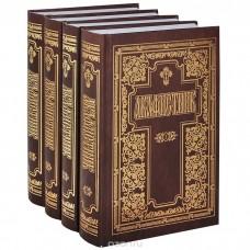 Акафистник - комплект из 4-х томов