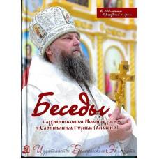 Беседы с архиепископом Новогрудским и Слонимским Гурием (Апалько)