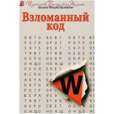 Взломанный код