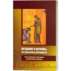 Предание и церковь: от смысла к вечности. Роль Священного Предания в Православной Церкви
