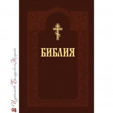 Библия (2 варианта обложки)