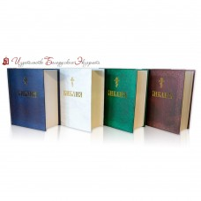 Библия (4 варианта обложки)