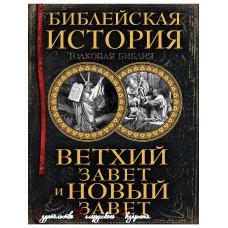 Библейская история. Толковая Библия. Ветхий Завет и Новый Завет.