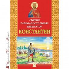 Святой равноапостольный император Константин