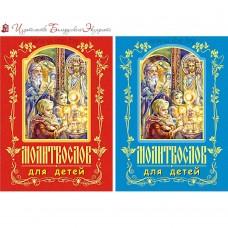 Молитвослов для детей (золотое тиснение, 2 варианта обложки)