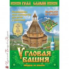 Град славян - Угловая башня (модель из бумаги)