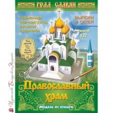 Град славян - Православный храм (модель из бумаги)