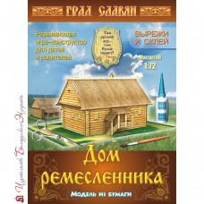 Град славян - Дом ремесленника (модель из бумаги)