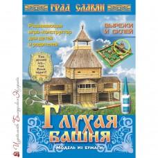 Град славян - Глухая башня (модель из бумаги)