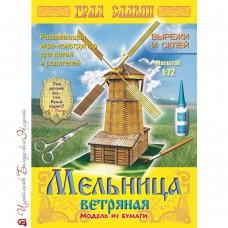 Град славян - Ветряная мельница (модель из бумаги)