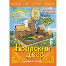 Град славян - Боярский двор (модель из бумаги)