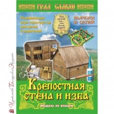 Град славян - Крепостная стена и изба (модель из бумаги)