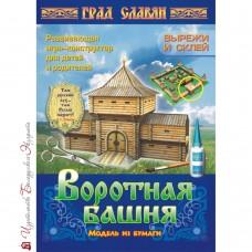 Град славян - Воротная башня (модель из бумаги)