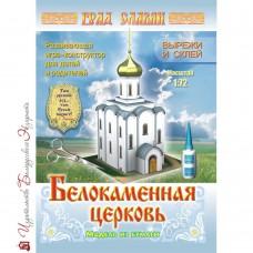 Град славян - Белокаменная церковь (модель из бумаги)