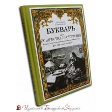 Букварь для совместного обучения письму, русскому и церковнославянскому чтению и счёту. Для народных школ