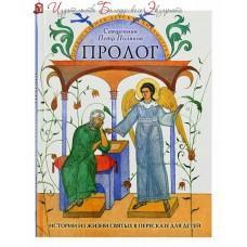 Пролог. Истории из жизни святых в пересказе для детей