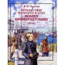 Путешествие мальчика к отцу Иоанну Кронштадтскому. Рассказ