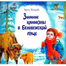 """Вышла новая книга из серии """"Детям о...""""!"""