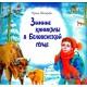 Зимние каникулы в Беловежской пуще. Познавательная сказка