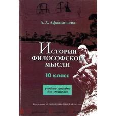 История философской мысли. Учебное пособие для учащихся. 10 класс