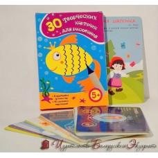 30 творческих карточек для рисования (+фломастер)