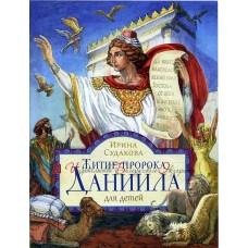 Житие пророка Даниила для детей