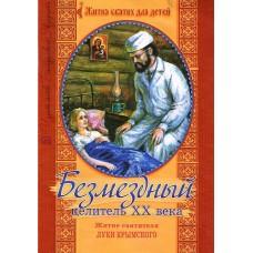Безмездный целитель ХХ века. Житие святителя Луки Крымского
