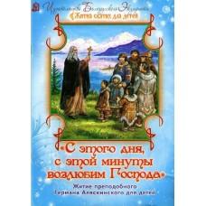"""""""С этого дня, с этой минуты возлюбим Господа"""". Житие преподобного Германа Аляскинского для детей"""