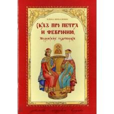 Сказ про Петра и Февронию, Муромских чудотворцев