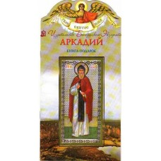 Аркадий. Книга-подарок