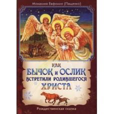 Как бычок и ослик встретили родившегося Христа. Рождественская сказка