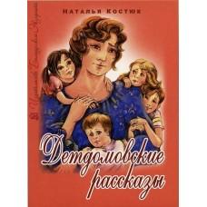 Детдомовские рассказы. Сборник