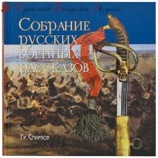 Собрание русских военных рассказов