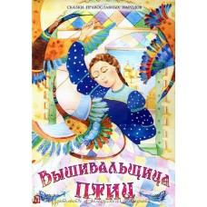 Вышивальщица птиц. Сказки православных народов