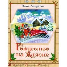 Рождество на Аляске. История мальчика Вуука
