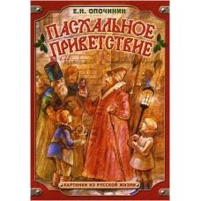 Пасхальное приветствие. Картинки из русской жизни
