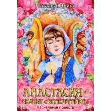 """Анастасия - значит """"воскресение"""". Пасхальная повесть"""