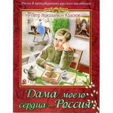 Дама моего сердца - Россия. Пасха в произведениях русских писателей