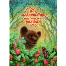 Как медвежонок от мамы убежал