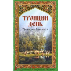 Троицын день