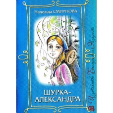 Шурка-Александра