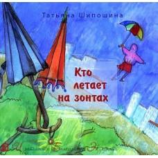 Кто летает на зонтах