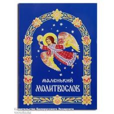 Маленький молитвослов (2 вида обложки)