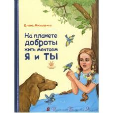 """Вышла новинка из серии """"Солнечный зайчик""""!"""