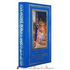 Изложение Нового Завета для детей (синяя обложка, большой формат)